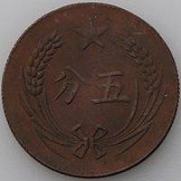 中华苏维埃共和国铜币五分拾枚当国币壹圆Q10