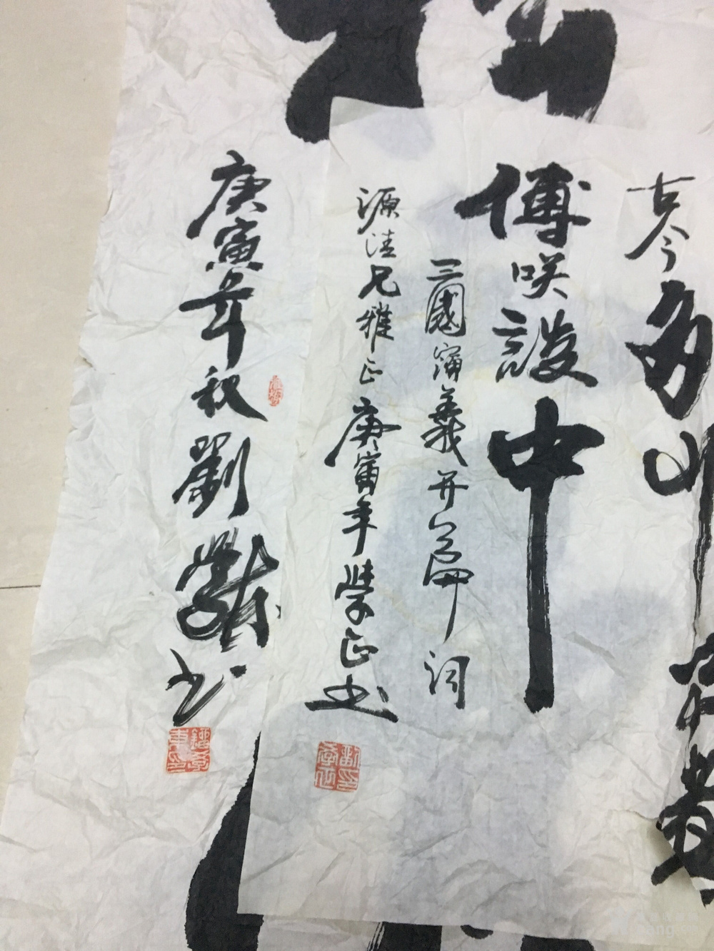 刘学正 刘学东书法各一幅图片