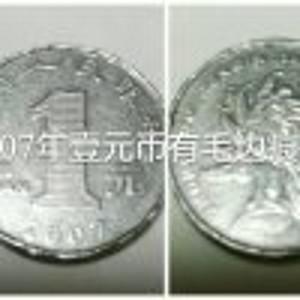 1元硬币有毛边