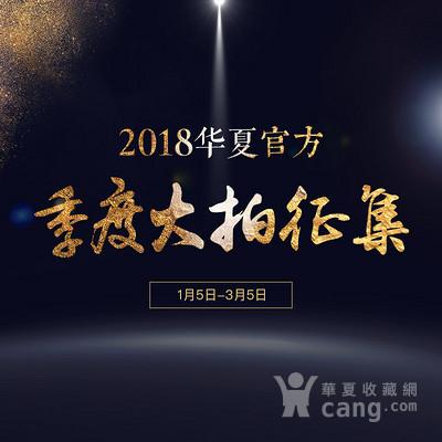 2018华夏官方 季度大拍征集