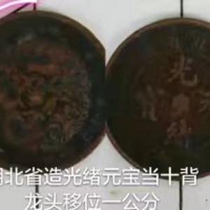 湖北省造光绪元宝当十锘版铜币