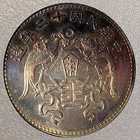 中华民国十二年造龙凤壹圆银币