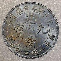 二十四年安徽省造光绪元宝库平一钱四分四厘