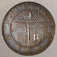 中华民国十年九月徐世昌像仁寿同登纪念币银币