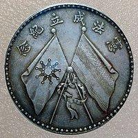 曹锟像宪法成立纪念银币