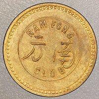 1902年民国 南方 合背 铜币