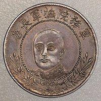 军�赵�峋�长唐 共和纪念 库平七钱二分 银币 2枚