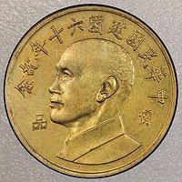 中华民国建国六十周年纪念币 样品 铜币