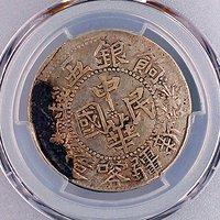 中华民国新疆喀造响银五钱 3枚