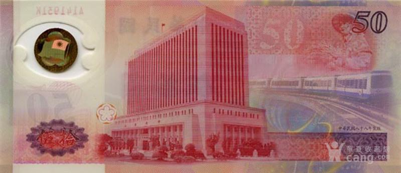 纪 台湾银行新台币发行50周年纪念钞