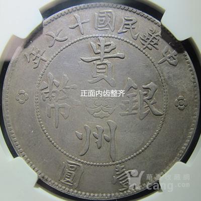 贵州汽车币二根草