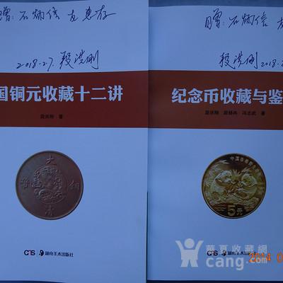 学习贴 铜元爱好者必读最新的铜元玩藏资料