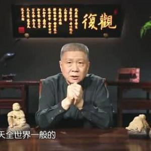 马未都谈马口窑 收藏新宠,未来五年涨幅超过100倍