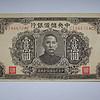 中央储备银行 壹万元