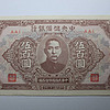 中央储备银行 伍百元