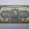 中央储备银行 伍仟元