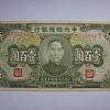 中央储备银行 壹百元