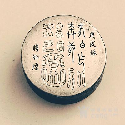 庚戌秌 1910年秋冬季 聘卿赠墨盒