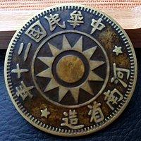 中华民国二十年 河南省造 五十文