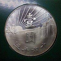 1991年上海造币厂铸造发行 民国十六年孙中山陵墓
