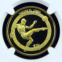 1982年世界杯足球1元精制纪念币