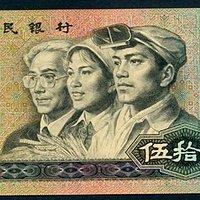 80年50元币王  GR10333333