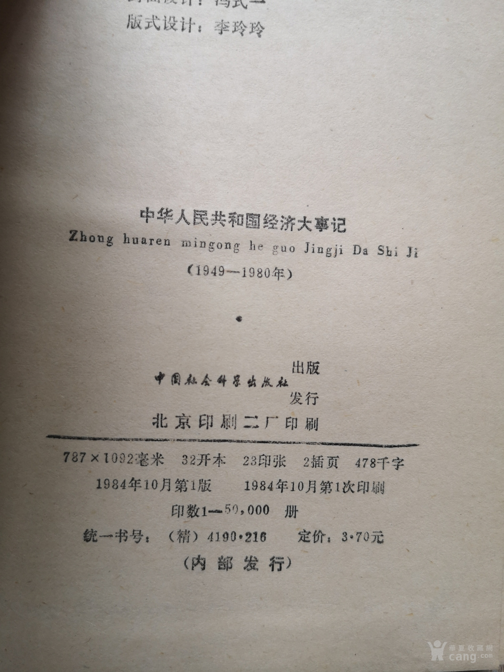 中华人民共和国经济大事记