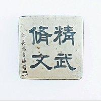 师长冯占海赠精武修文大字深刻铜墨盒