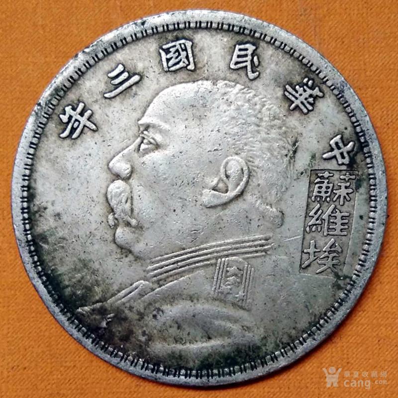 民国三年 袁世凯 苏维埃 壹圆 银币 o版三角圆