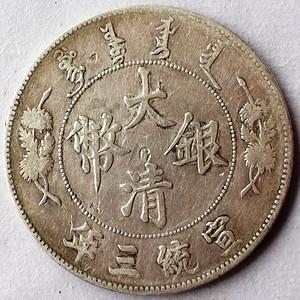 84:麻烦老师评估大清银币壹圆价值。