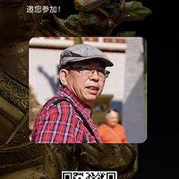 6.13下午3点 铜器 佛像收藏泰斗  金申老师华夏直播