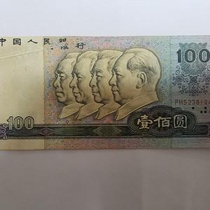 1990年的错版100元人民币