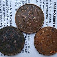 三枚福建铜元 45
