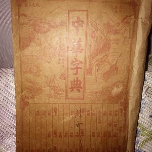 中华字典康熙版