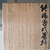 日本皇家藏六茶盏