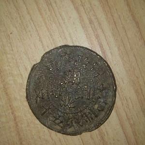 罕见。砂版。湖北铜币造民国七年