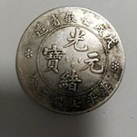 戊戌安徽省造光绪元宝库平七钱二分银币