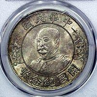 中华民国黎元洪开国纪念币