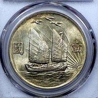 中华民国二十一年孙中山帆船上三鸟壹圆银币
