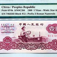 中国人民很行3版60年壹圆女拖拉机手