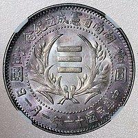 湖南省宪成立纪念壹圆银币