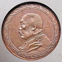 民国八年袁世凯像拾圆金币铜质样币