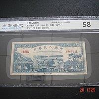 第一套人民币12珍之一民国38年伍圆5元水牛图1964841