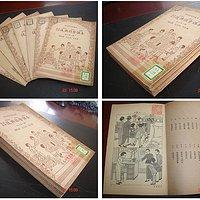 民国百年教科书抗日复兴《社会课本》