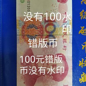 第五套100元人民币  没有100  水印 请老师 鉴定