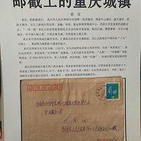 邮戳上的重庆城镇32片。