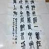 寿县林苇书法