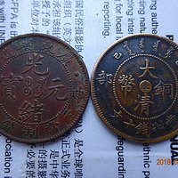 准备出售的清铜元两枚