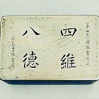 团长李作圣赠四维八德书法墨盒