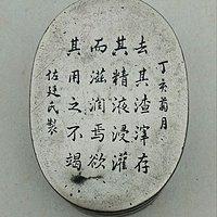 丁亥菊月佐廷氏制书法铜墨盒